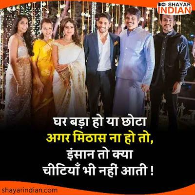 परिवार में प्यार पर शायरी- Shayari on Family Love in Hindi, Mithas Status