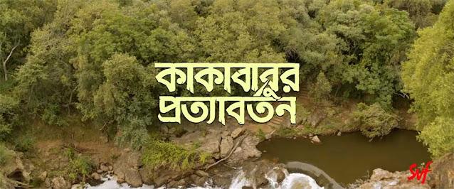Kakababur Protyaborton Full Movie Download