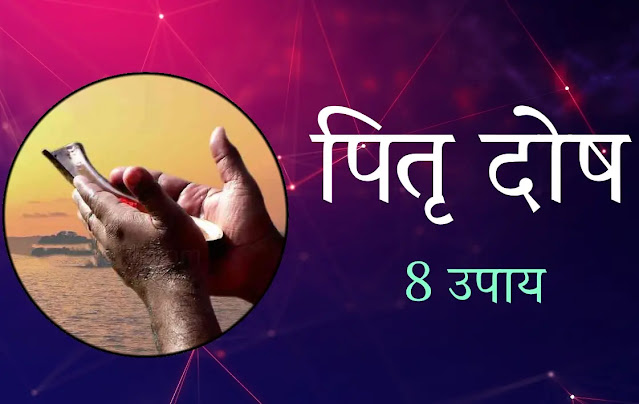 8 remedies for Pitra Dosh   पितृ दोष के 8 उपाय