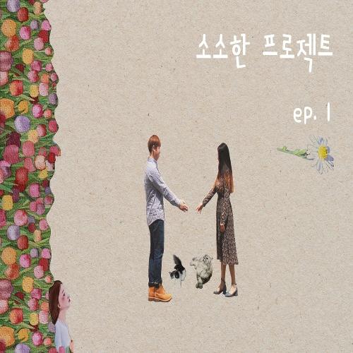 Sosohan Project – Nameless Flower – EP