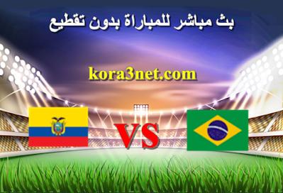 مباراة البرازيل والاكوادور