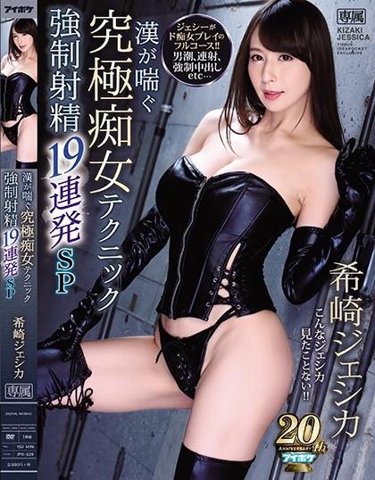 IPX-325 Kizaki Jessica Forced Ejaculation