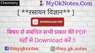 [ **रसायन विज्ञान** ] Chemistry Notes PDF in Hindi