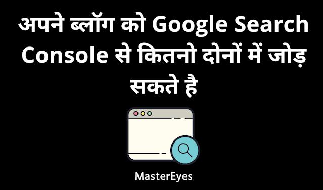 Apne Blog Ko Google Search Console Se Kitne Dino Ke Baad Jod Sakte Hai