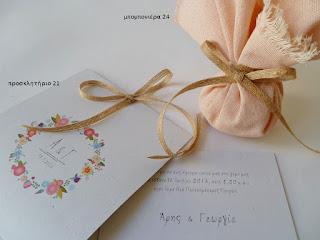 προσκλητηριο γαμου χειροποιητο ανοιξιατικο καλοκαιρινο με στεφανακι απο λουλουδια-μπομπονιερα γαμου σομον ψαθα λινατσα