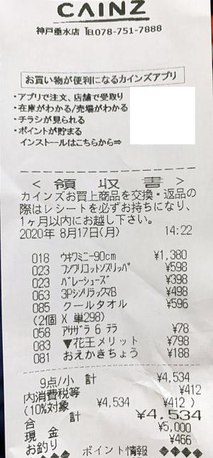 カインズ 神戸垂水店 2020/8/17 のレシート