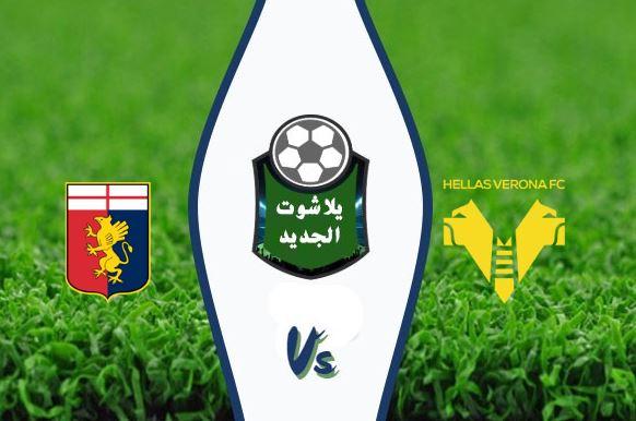 مشاهدة مباراة جنوى وهيلاس فيرونا بث مباشر اليوم الاثنين 19 اكتوبر2020 الدوري الانجليزي