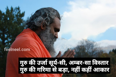 Teachers Day Wishes In Hindi | शिक्षक दिवस पर बधाई सन्देश