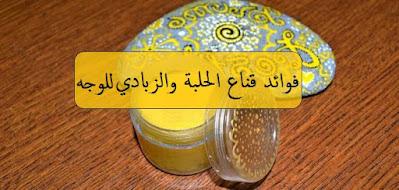فوائد قناع الحلبة والزبادي للوجه