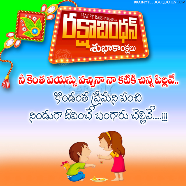 latest rakshabandhan greetings in telugu-rahi 2020 greetings in telugu-rakshabandhan best greetings in telugu