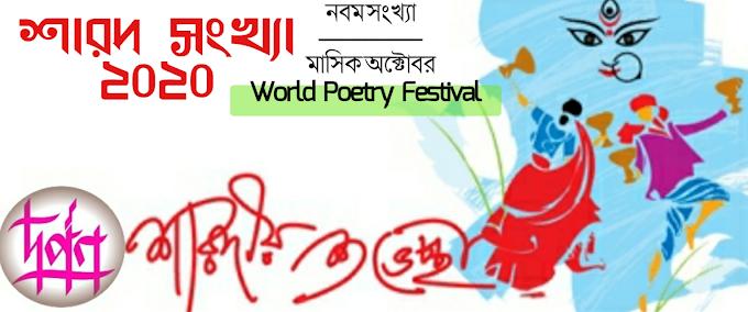 শারদ সংখ্যা ২০২০ || কবিতা || শিপ্রা রায়