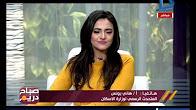برنامج صباح دريم حلقة 9-1-2017 مع منة فاروق