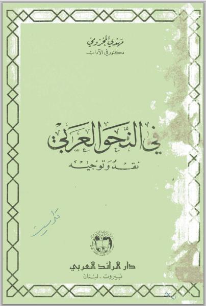 تحميل كتاب الادب المقارن غنيمي هلال pdf