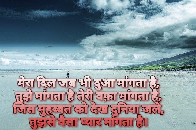 shayari love, new poetry, whatsapp shayari, status hindi, status shayri, true love shayari, new shayari 2020