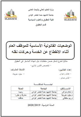 مذكرة ماستر: الوضعيات القانونية الأساسية للموظف العام أثناء الانقطاع عن الخدمة وحركات نقله PDF