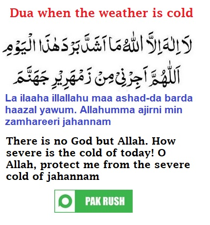 dua for protection from cold weather