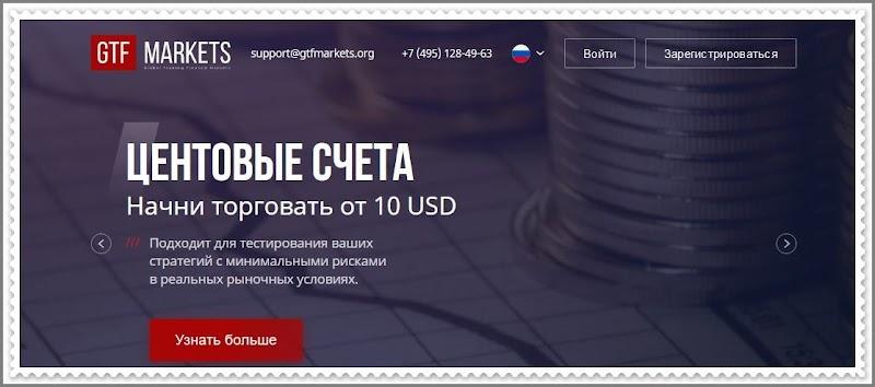Мошеннический сайт gtfmarkets.com, gtfmarkets.org/ru – Отзывы, развод. Компания GTFMarkets мошенники
