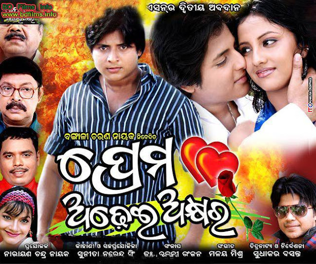 Prema Adhei Akhyara (2010) is an Indian Odia language romantic drama film directed by Sudhakar Basanta in 2010. The film is produced by Narayan Nayak under the production company named Umamani Visual Creations. The film is starred by Babushan Mohanty and Riya Dey in the lead roles and Mihir Das, Bijay Mohanty, Harihara Mahapatra, Pintu Nanda and others in some important roles. The film is a remake from the Telugu film Aadavari Matalaku Arthale Verule (2007) written and directed by Selvaraghavan and starred by Venkatesh and Trisha Krishnan in the lead roles.  This is not only a remake but also many films in many languages in India have been made its remake. You can also watch these films. The films are written below:-  1. Telugu Movie Aadavari Matalaku Arthale Verule (2007)  2. Tamil movie Yaaradi Nee Mohini (2008)   3. Kannada movie Anthu Inthu Preethi Banthu (2008)  4. Bengali film 100% Love (2012)  5. Bhojpuri film Mehandi Laga Ke Rakhna (2017) All these films have been made based on the story of the film Aadavari Matalaku Arthale Verule (2007). Among the films Prema Adhei Akhyara (2010) is the lengthiest film. It is also a slow motion film. In some scenes, director has added some extra and new scenes that are not existed in the original film. But the characteristics are existed in the film. For more reading about the characteristics, explore the above movies written in the links.    Watch the full Odia movie Prema Adhei Akhyara (2010) here…