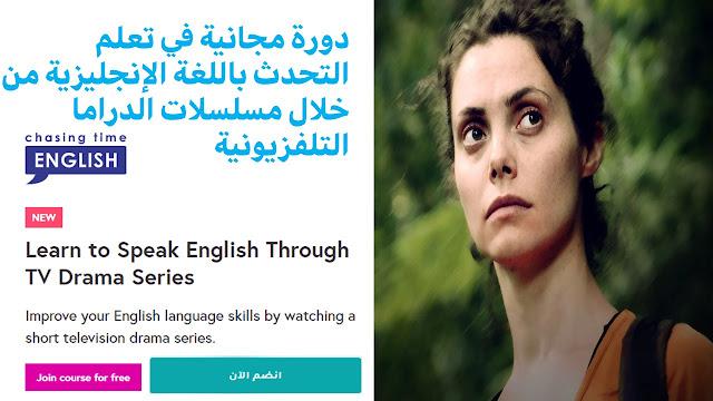 تعلم التحدث باللغة الإنجليزية من خلال مسلسلات الدراما التلفزيونية