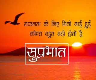 Good morning msg सुप्रभात मैसेज download online sahajjob.in