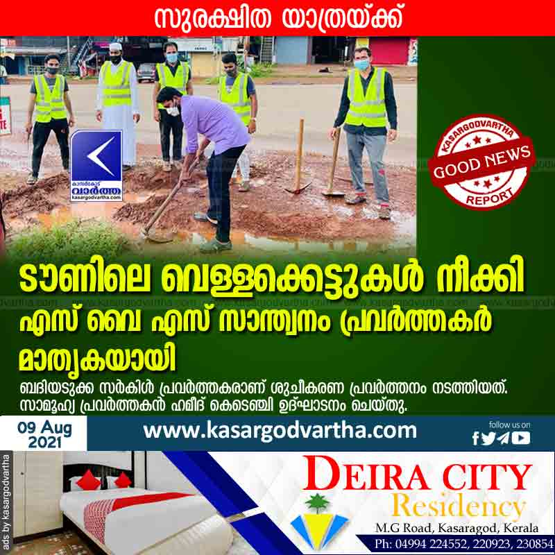 Kasaragod, Kerala, News, SYS, SYS activists cleaned town.