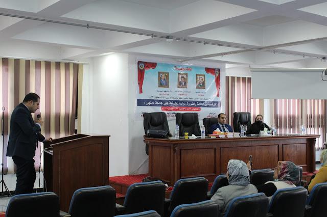 """بالصور ..فاعليات اليوم الثاني لمؤتمر """"الرقمنة بين الحاجة والضرورة دراسة تطبيقية على جامعة دمنهور """" ."""