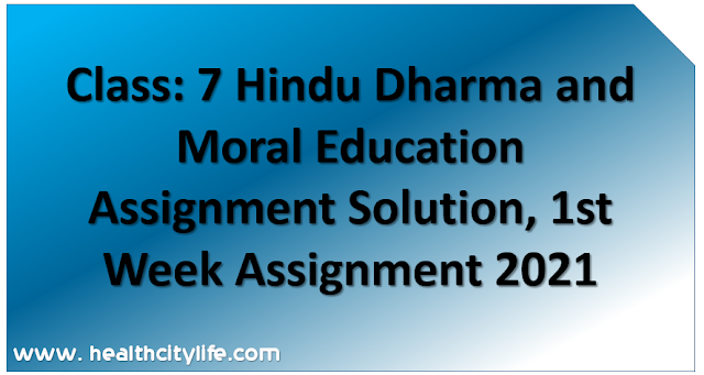 Class: 7 Hindu Dharma and Moral Education Assignment Solution, 1st Week Assignment 2021