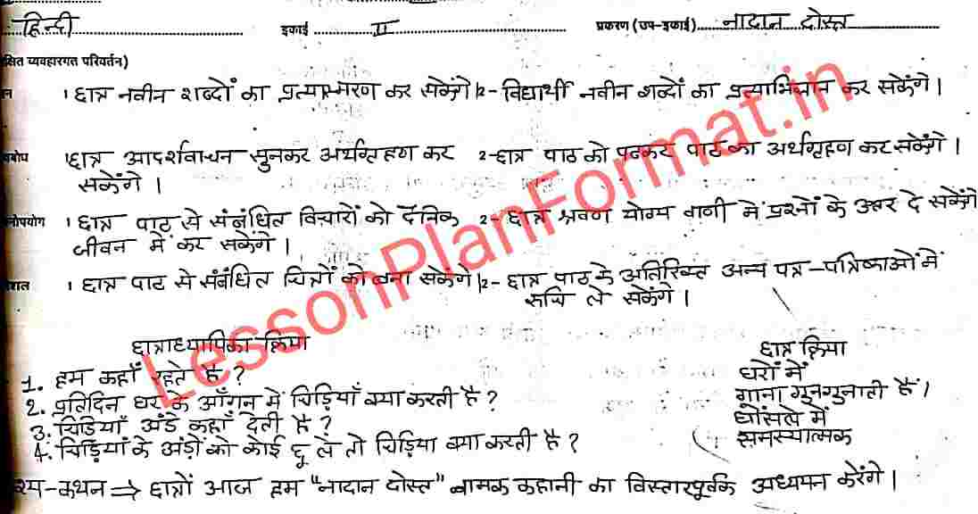 Hindi Lesson Plan Class 7