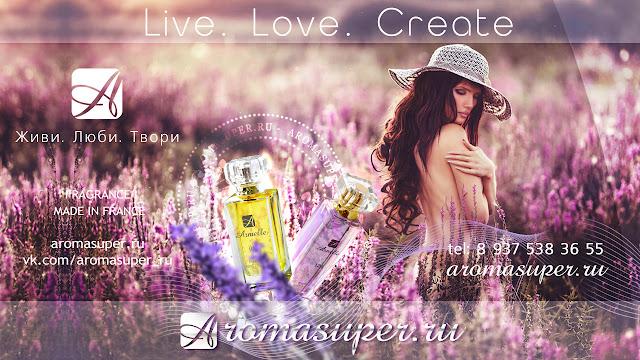 Армель - бизнес под ключ. Armelle parfum - французская парфюмерия по цене производителя