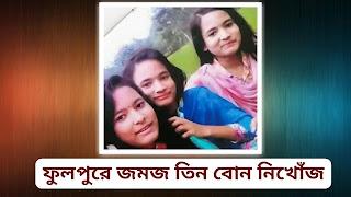 তিন দিন ধরে খোঁজ মিলছে না ৩ যমজ বোনের | দৈনিক প্রতিবাদ Mymensingh News Update