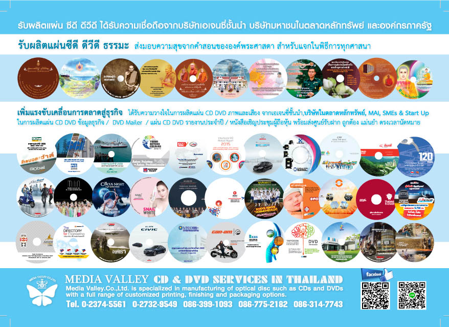 รับผลิต CD รายงานประจำปี, annual report, CD คู่มือแนะนำสินค้า, CD car manual, ซีดีเปิดตัวสินค้า, CD company profile,DVD คู่มือการสอน , CD แจกงานแต่งงาน, ซีดี บทสวดมนต์ แจกงานศพ , ซีดี แจกสถานีวิทยุ , ซีดี รถแห่ , ซีดี สปอตวิทยุ , ซีดี แจกสื่อมวลชน,ร้าน จำหน่าย ซีดี,ราย ชื่อ ผู้ ผลิต ซีดี,บริษัท จำหน่าย ซีดี,โรงงาน ผลิต แผ่น ซีดี,ผลิต cd,ไรท์ cd,ร้านสกรีนแผ่นซีดี ฟอร์จูน,รับสกรีนแผ่นซีดี ลาดพร้าว,โรงงาน ผลิต แผ่น dvd,บริษัทผลิตแผ่นซีดี,สกรีน แผ่น ซีดี,ปั๊มแผ่น dvd,สกรีนแผ่น dvd ลาดพร้าว,โรงงานผลิตซีดี,ไรท์ cd,ร้านสกรีนแผ่นซีดี ฟอร์จูน,สกรีนแผ่นซีดี สยาม,ทำแผ่นซีดี