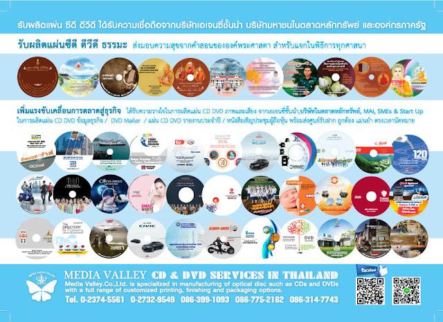 ผลิต cd,ปั๊ม แผ่น dvd,รับ สกรีน แผ่น ซีดี ลาดพร้าว,สกรีน แผ่น ซีดี,เครื่องสกรีน,กล่อง dvd,รับ ปั๊ม แผ่น ซีดี,ผลิต แผ่น ซีดี,เครื่อง สกรีน แผ่น dvd,รับ ผลิต cd,เครื่อง สกรีน แผ่น,ปั๊ม แผ่น ซีดี,รับ ปั๊ม แผ่น dvd,ขาย แผ่น dvd,ขาย กล่อง dvd,ไร ท์ cd,ออกแบบ รายงานประจำปี,รับพิมพ์หนังสือเชิญประชุมผู้ถือหุ้น,รายงานประจำปี,ศูนย์รับฝากหลักทรัพย์ คือ,บริษัท ศูนย์รับฝากหลักทรัพย์ ประเทศไทย จำกัด กรุงเทพมหานคร,หน้าที่ของศูนย์รับฝากหลักทรัพย์,บริษัท ศูนย์รับฝากหลักทรัพย์ ประเทศไทย จํากัด tsd,tsd แบบฟอร์ม,tsd ชื่อเต็ม,บริษัทจดทะเบียนในตลาดหลักทรัพย์ mai,รายงานประจำปี คือ,รายงานประจำปีสถานศึกษา,ตัวอย่างรายงานประจำปี,รายงานประจําปี 2558,รายงาน ประจำ ปี บริษัท แสน สิริ,รายงานประจําปีของบริษัทต่างๆ,รายงานประจําปี ประกอบด้วยอะไรบ้าง,รายงานประจำปีโรงพยาบาล,รายงานประจำปี คือ,รายงานประจําปี บริษัท,รายงานประจําปีของสถานศึกษา,รายงานประจำปี 2559,รายงานประจำปีสถานศึกษา,รายงานประจําปี มหาวิทยาลัย,รายงานประจําปี กรุงไทย,รายงานประจำปี บริษัทจดทะเบียน,งบการเงินบริษัท,รายงานประจําปี บริษัท โออิชิ