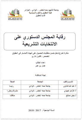 مذكرة ماستر: رقابة المجلس الدستوري على الانتخابات التشريعية PDF