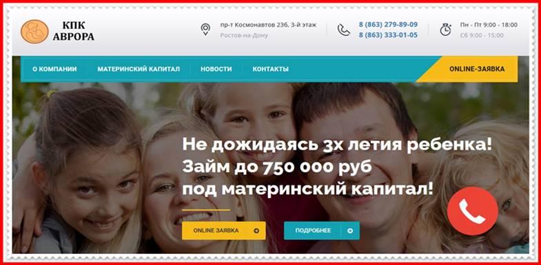 Мошеннический сайт материнский-капитал-в.рф – Отзывы, развод, платит или лохотрон? Мошенники КПК Аврора