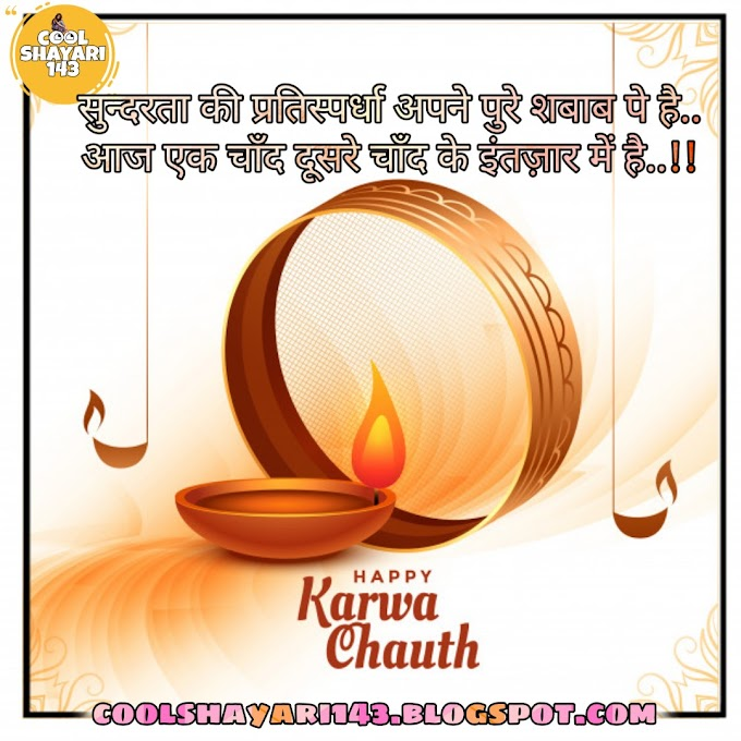(Best 51+) Happy Karwa Chauth Shayari, Status, Quotes, Wishes, SMS & Messages in Hindi 2022