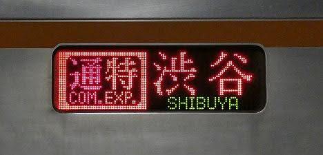 東急東横線 通勤特急 渋谷行き7 東京メトロ7000系