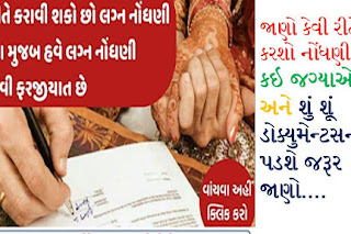 HOW TO MARRIGE CERTIFICATE REGISTRATION AND ALL THE PROCESS IS COMPLETED 2020.