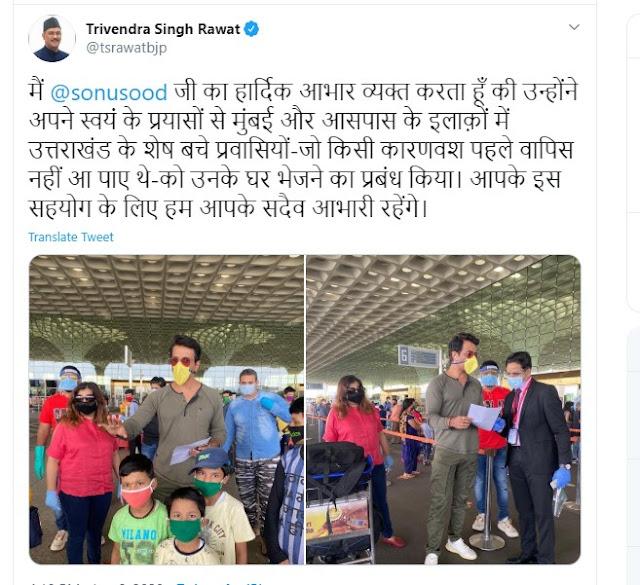 सोनू सूद ने 173 श्रमिकों को चार्टेड विमान से भेजा उत्तराखंड ।।  Sonu Sood sent 173 laborers by chartered aircraft to Uttarakhand