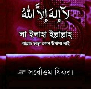 ইসলামিক লেখা পিকচার ২০২০ | বিরহের লেখা পিকচার | লাভ পিকচার লেখা ২০২০