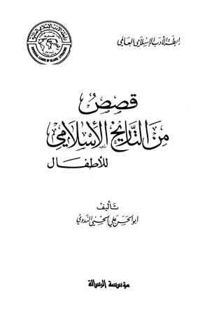 تحميل رسائل ماجستير في التاريخ الاسلامي pdf