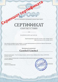 Pocket Option - Сертификат ЦРОФР - 2019 г.