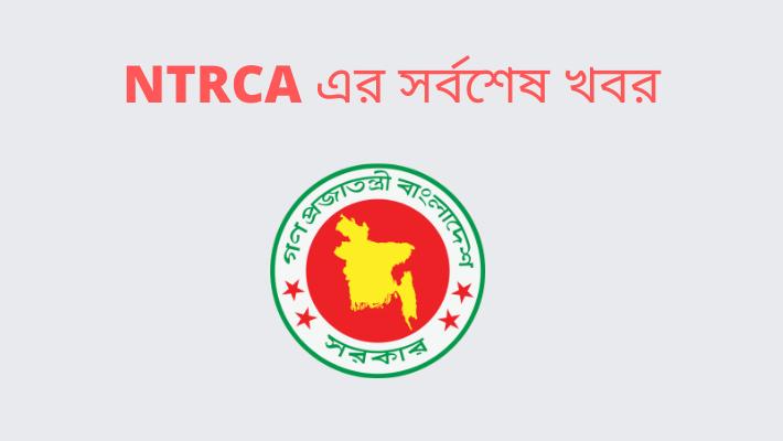 NTRCA সর্বশেষ খবর