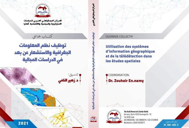 تحميل كتاب : توظيف نظم المعلومات الجغرافية والاستشعار عن بعد في الدراسات المجالية