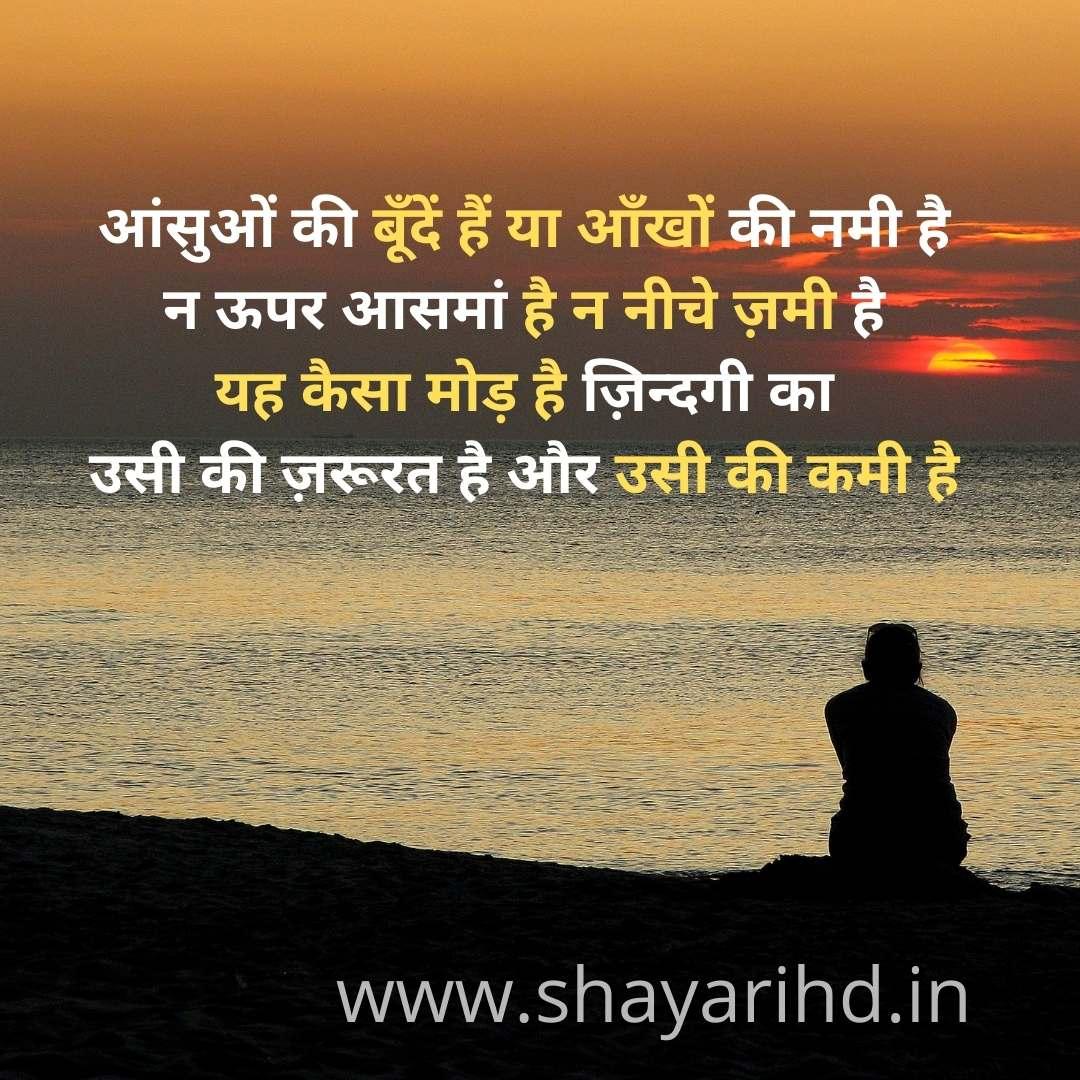 Yaad Shayari in Hindi
