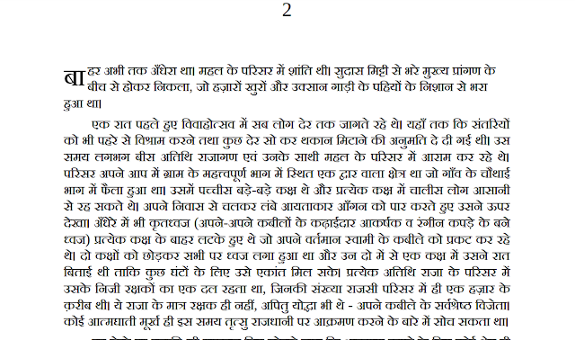 Ten Kings: Dasarajna: Based on the Rig-Veda (Itihasa) Hindi PDF