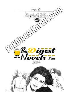Khazan Raseeda Patte (Complete Novel) By Misbah Younas