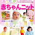 Revista para el bebé de casa