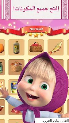 تحميل لعبة ماشا تطبخ مجانا للاندرويد العاب بنات العاب طبخ