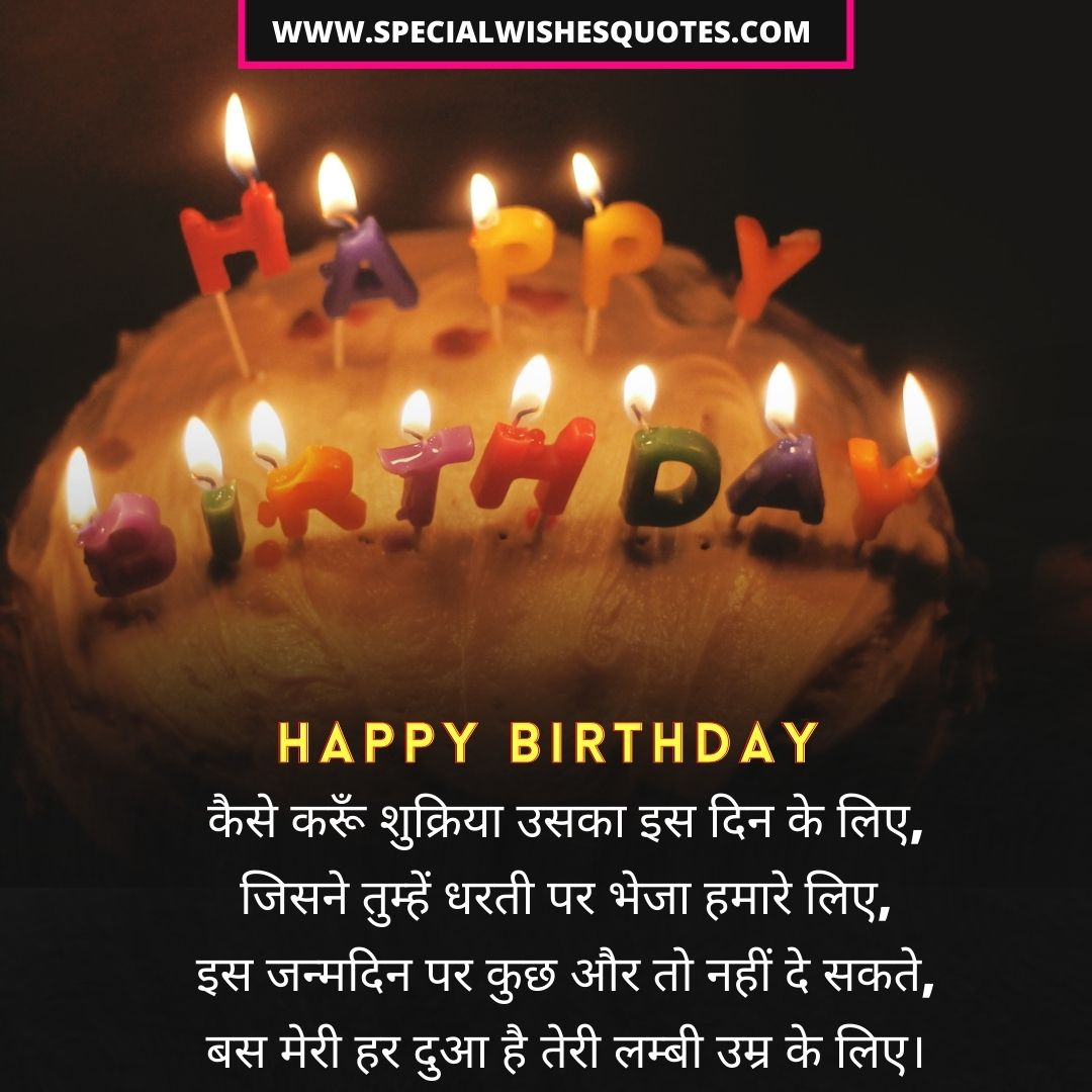 happy birthday sister hindi shayari image