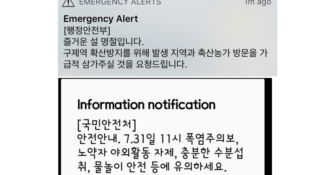 10원 Tips: Korean emergency alert messages on your phone